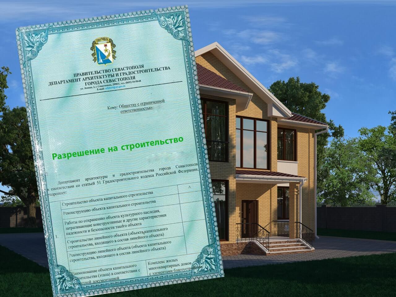 разрешение на строительство лпх сроки
